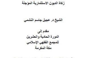 بحث مقدم لمجمع الفقه الإسلامي في دورته الحادية والعشرون بمكة المكرمة - ديسمبر 2012